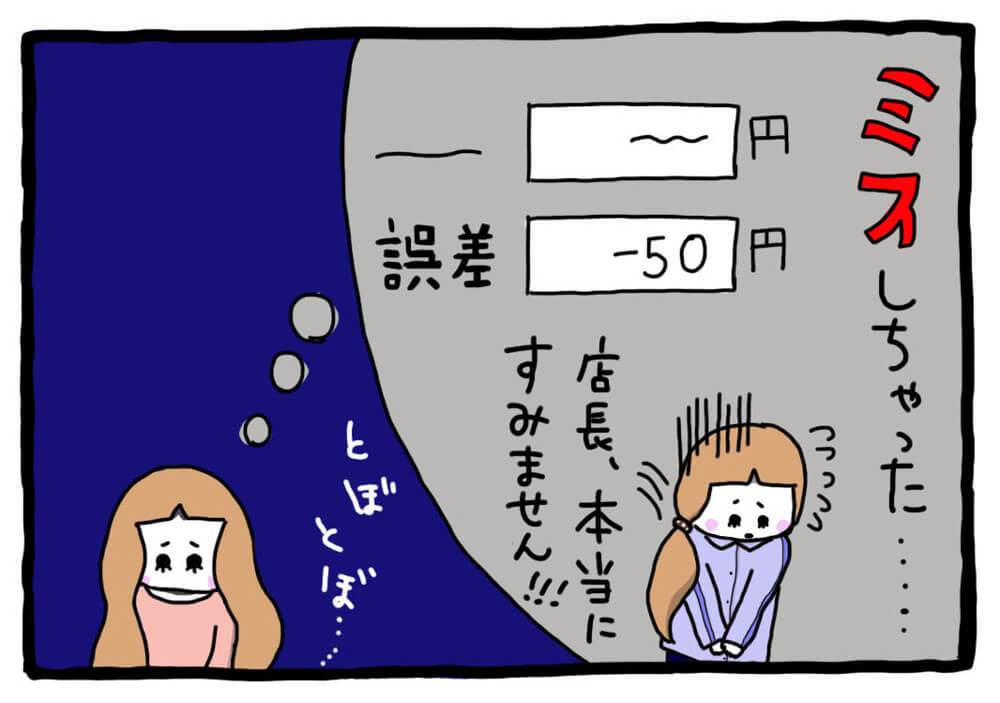 気にしすぎ女子さち子6a