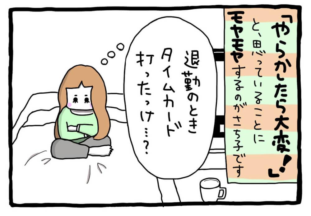 気にしすぎ女子5_武井怜1