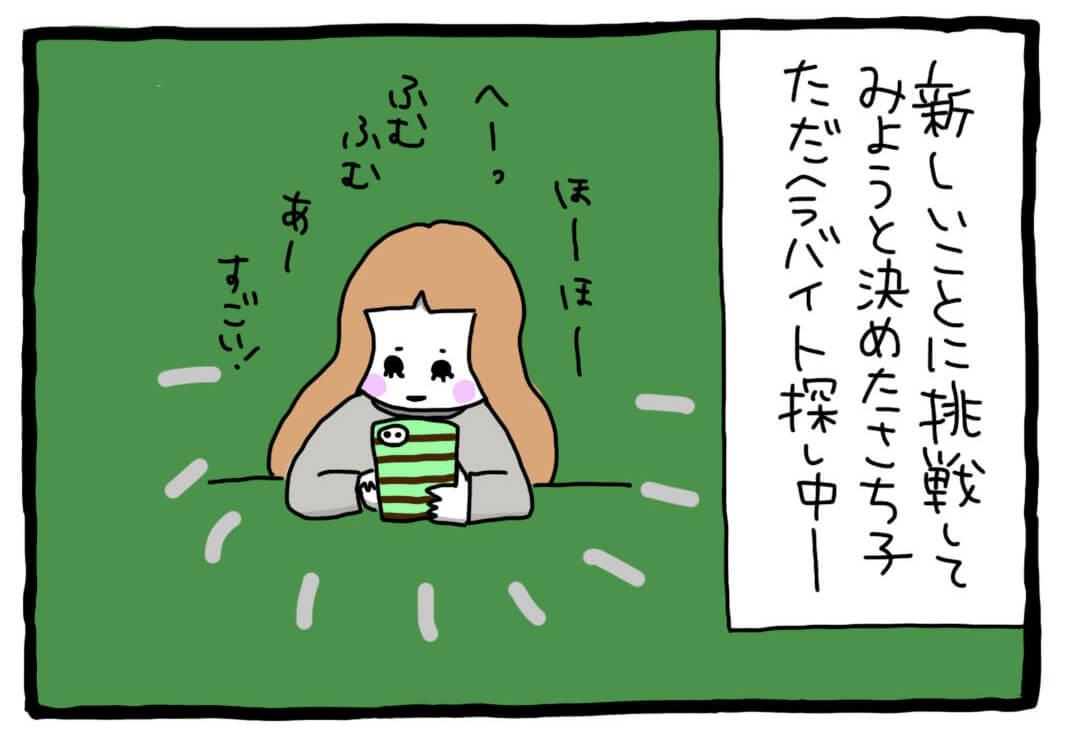 気にしすぎ女子 さち子 武井怜