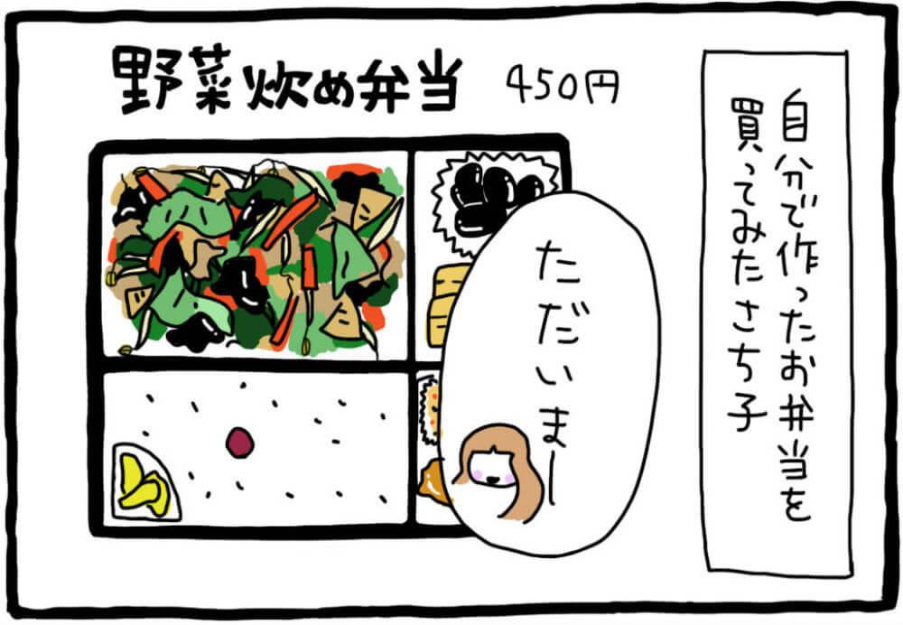 アイキャッチ_漫画家・武井怜_no.19