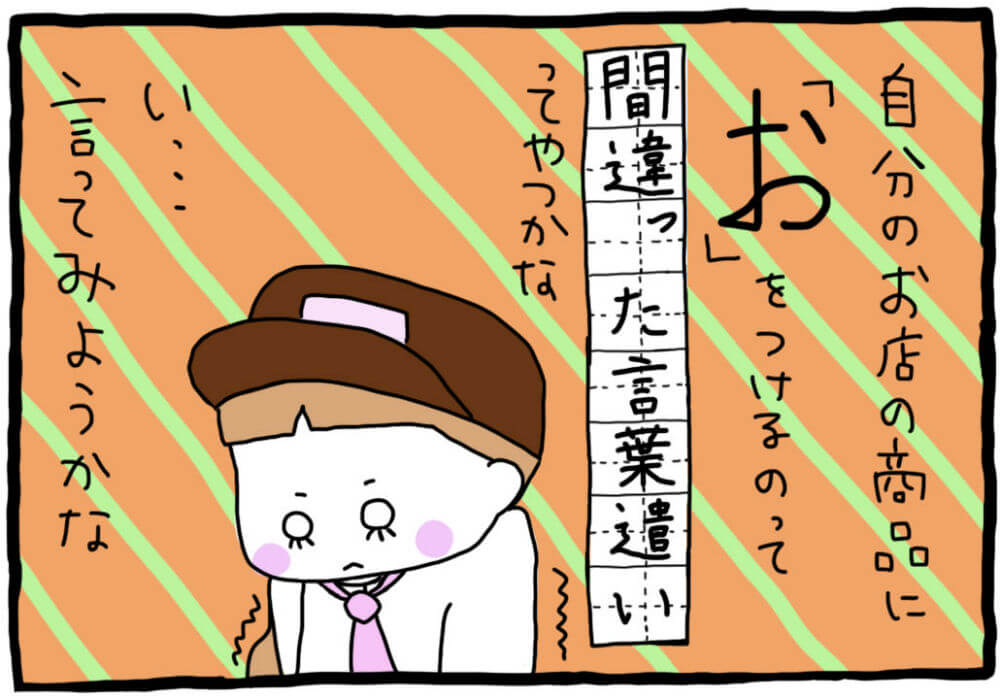 アイキャッチ_漫画家・武井怜_no.20