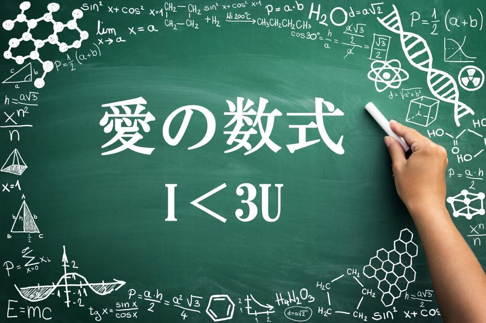 アイキャッチ_愛の数式