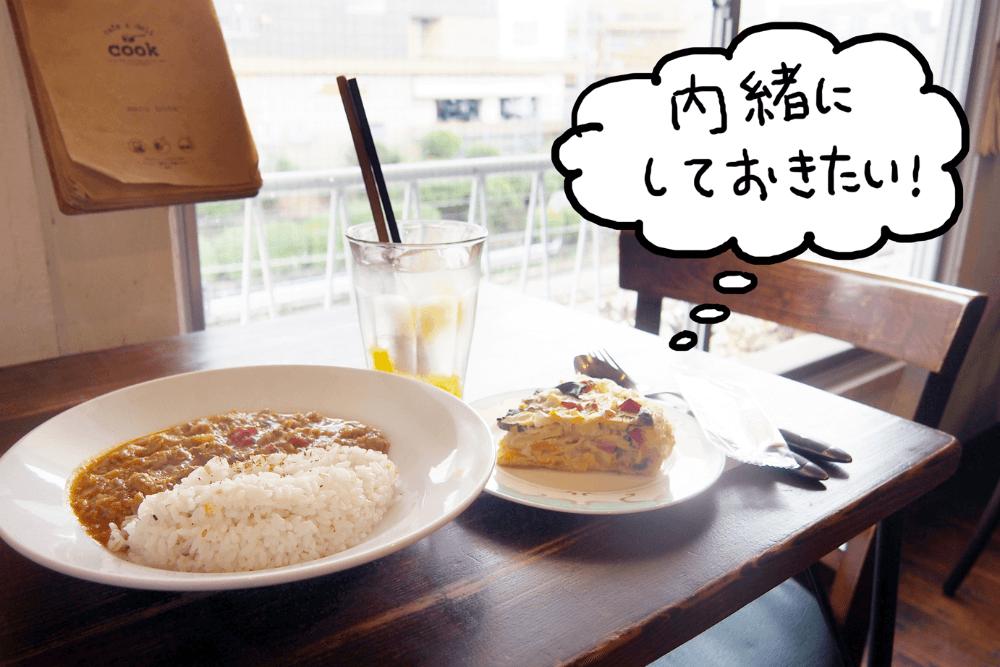 アイキャッチ_駒込Cafe&Deli COOK