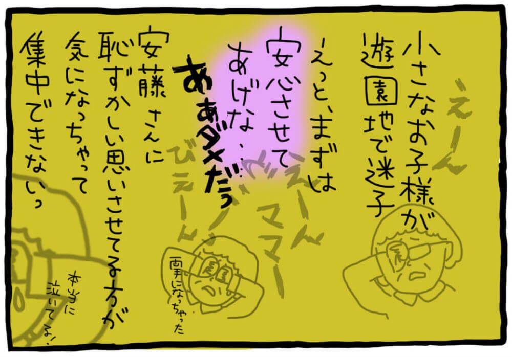 アイキャッチ_漫画家・武井怜_no.22