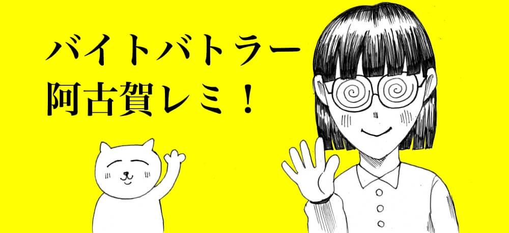 アイキャッチ_阿古賀レミ第3回
