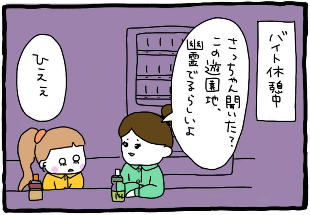 アイキャッチ_漫画家・武井怜_no.24