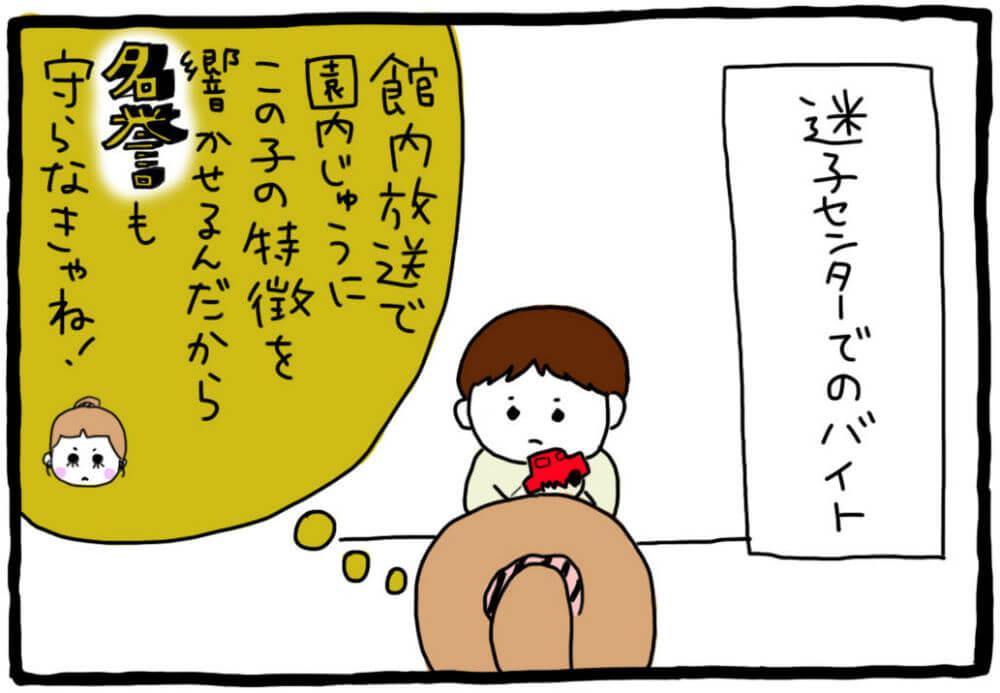アイキャッチ_漫画家・武井怜_no.25