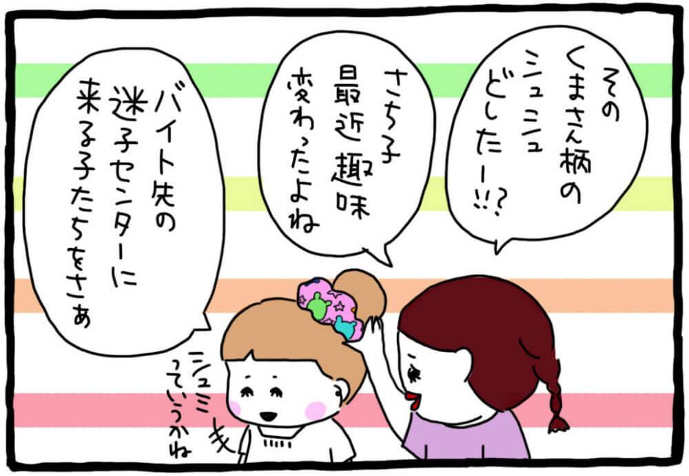 アイキャッチ_武井怜 気にしすぎ女子_第26回