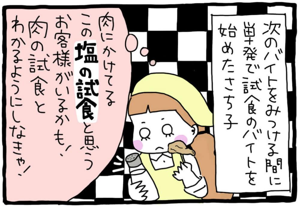 アイキャッチ_漫画家・武井怜_no.27
