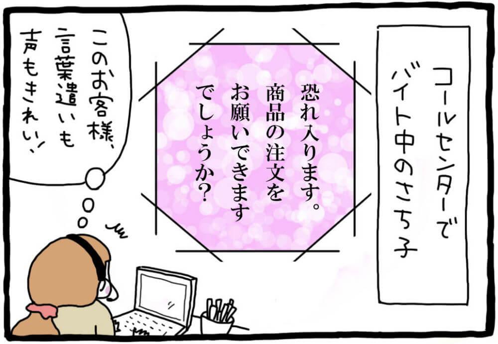 アイキャッチ_漫画家・武井怜_no.30