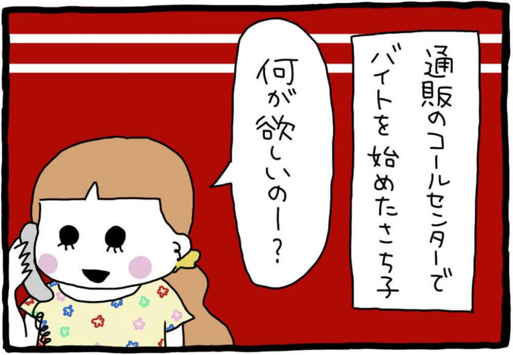 アイキャッチ_漫画家・武井怜_no.29