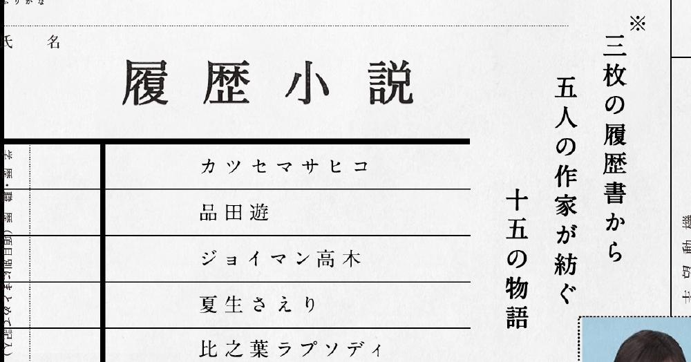 履歴小説_タイトルバナー_1000