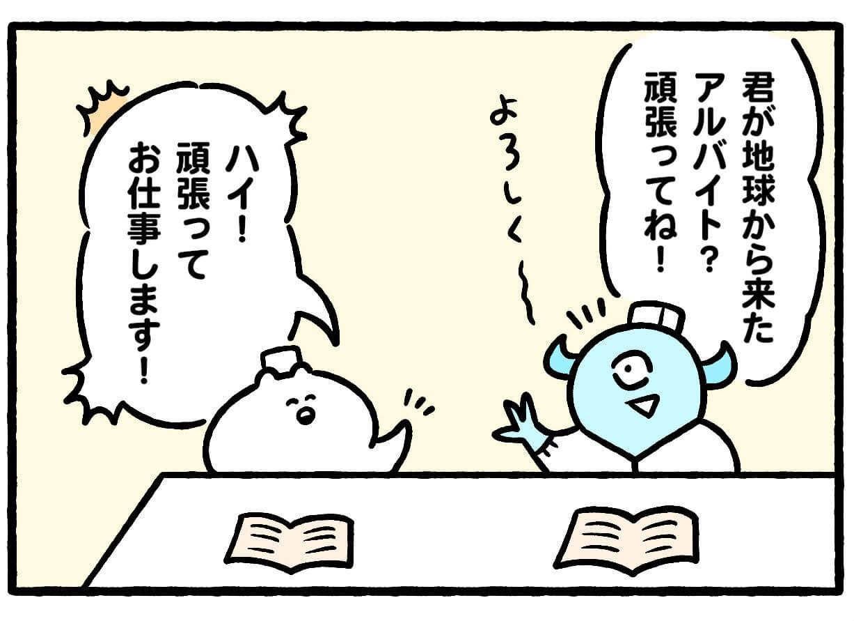 STUDY_baito_eye