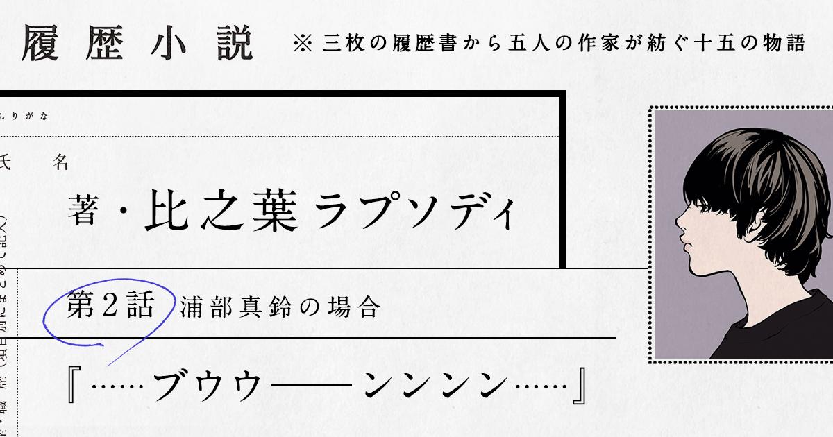 比之葉ラプソディ 履歴小説 第二話