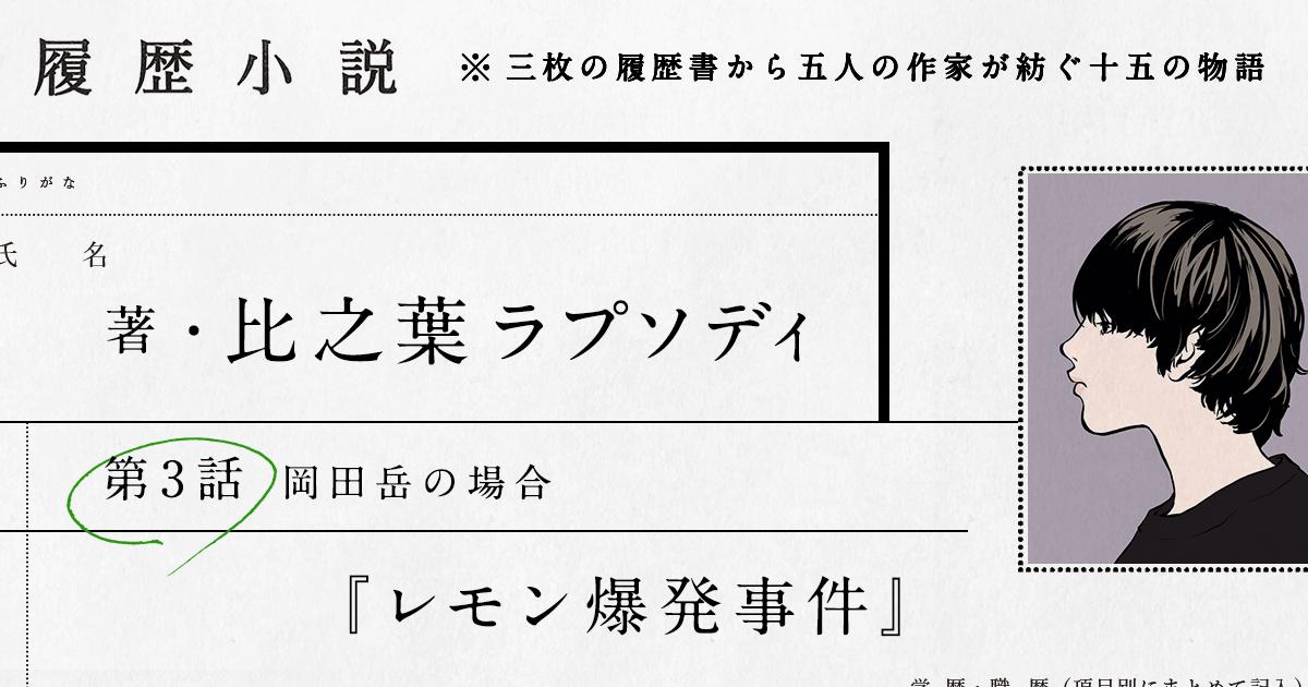 比之葉ラプソディ 履歴小説 第3話