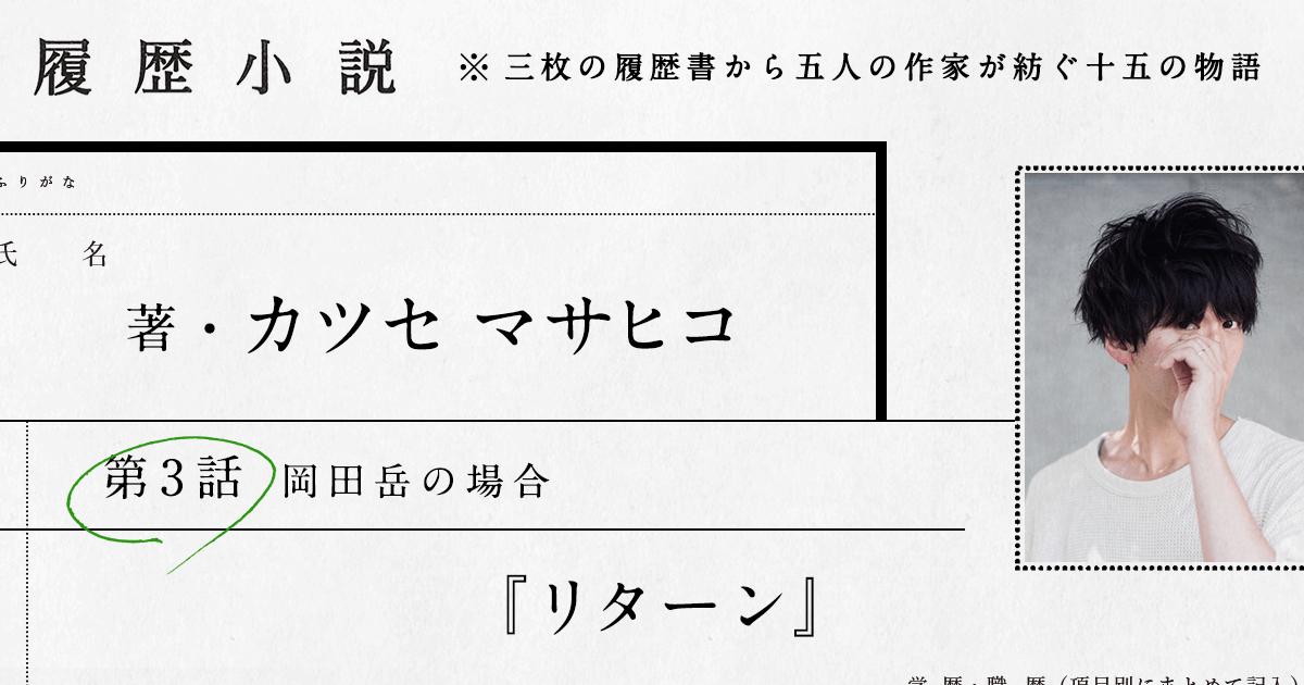 カツセマサヒコ 履歴小説 第3話
