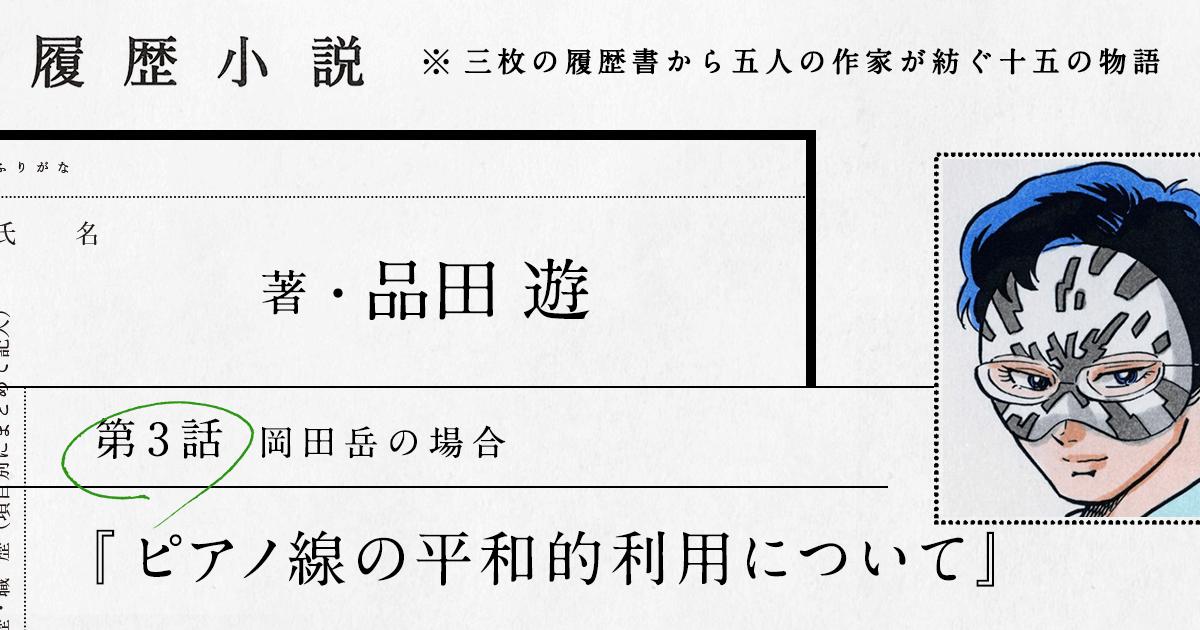 品田遊 履歴小説 第3話