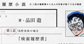 shinada_banner