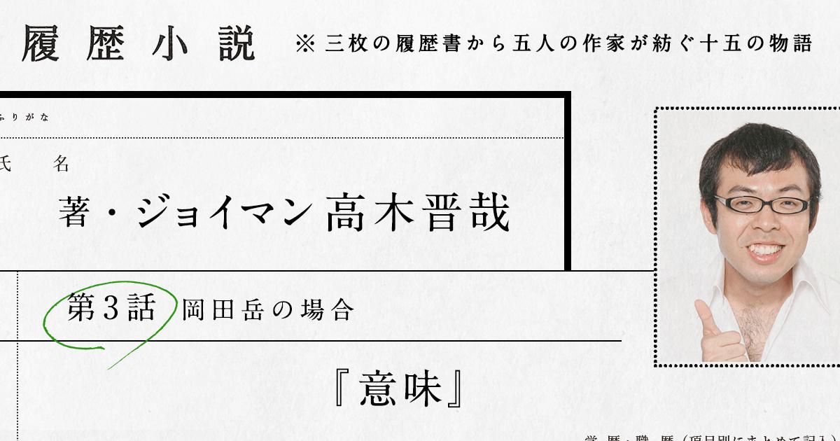 ジョイマン高木 履歴小説 第3話