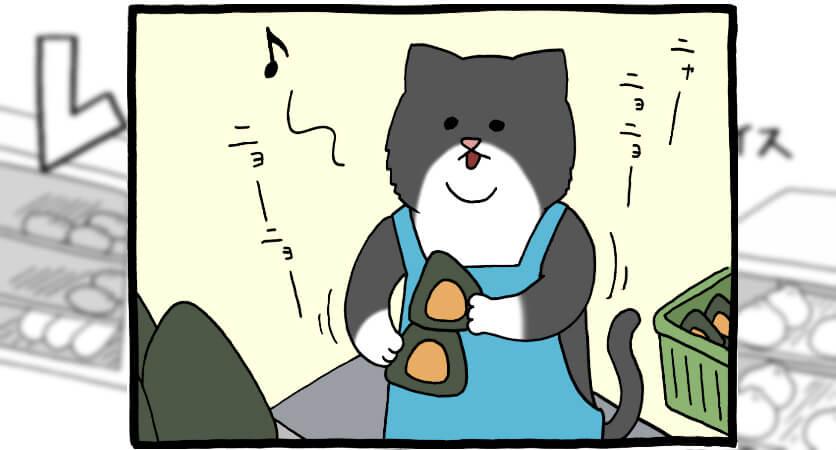 レジネコ 漫画 キューライス 4コマ ネコ 猫 フロム・エー