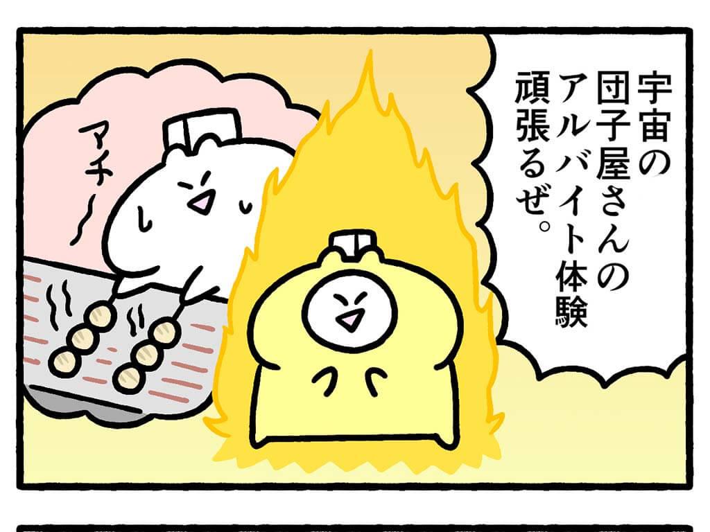 dango_baito_OGP