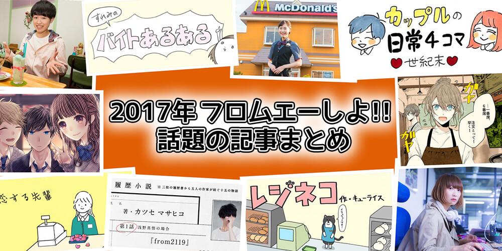 fan_1000_matome2017