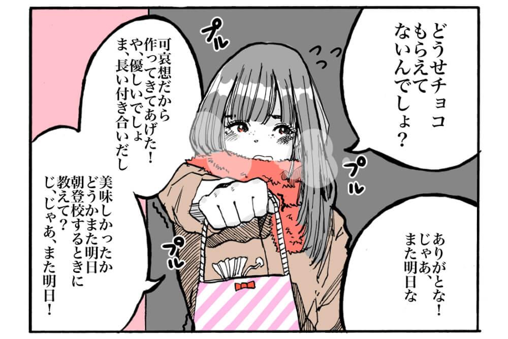 イラストレーター・ざきよしちゃんが妄想する「理想のチョコの渡され方」_01