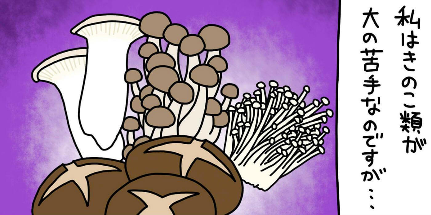"ogp_【漫画】わかりみの深い大学生 卒業シリーズ特別企画 ~""嫌いな食べ物""からの卒業~"