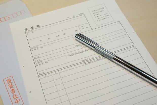 履歴書の職歴はどう書けばいい?記入のルールまとめ