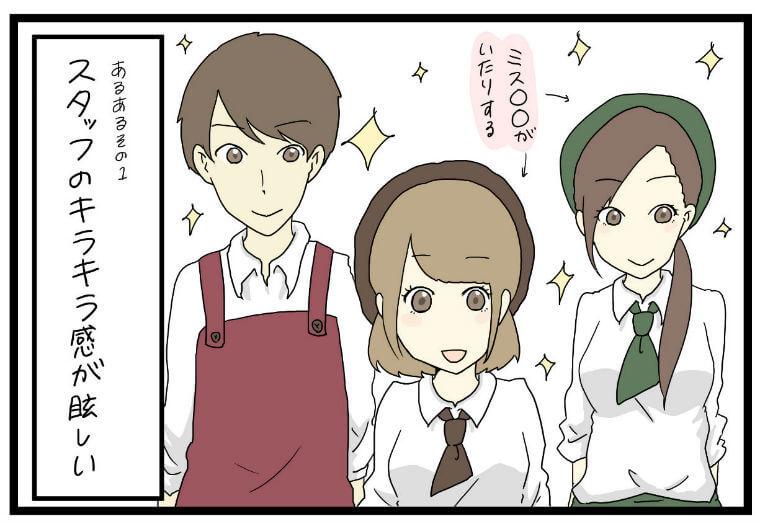 カフェバイトと女子ogp_2