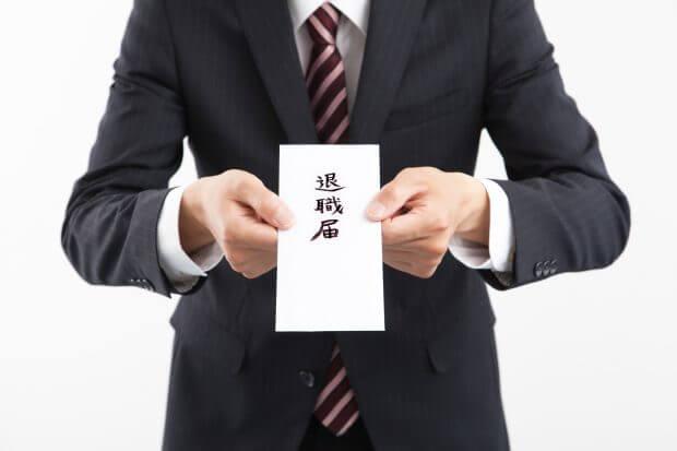 アルバイト 退職届 書き方 例文