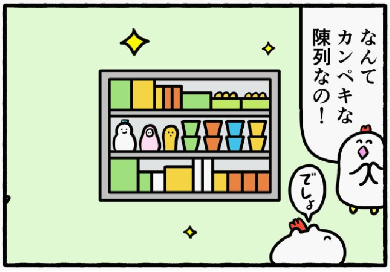 study優作 宇宙シリーズ 動く4コマ スーパー gif 宇宙スーパー バイト フロムエー