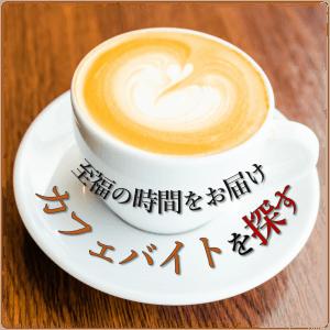 カフェ バナー