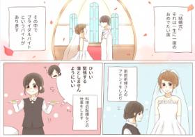 黒坂優香子 小日向ハル サイサイ ブライダル ゆかるん フロムエー