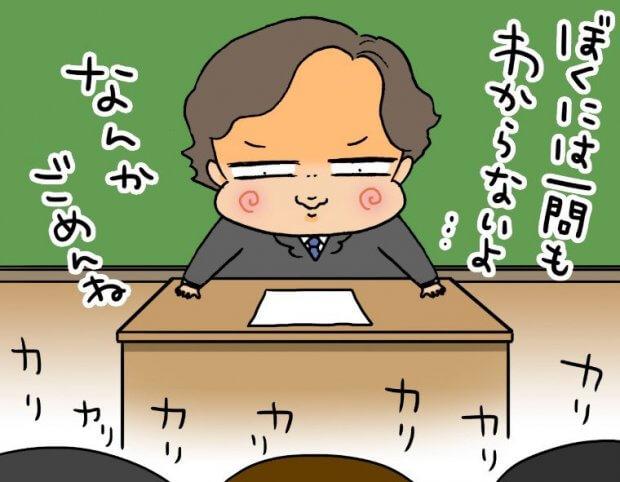 日払いバイト:試験監督