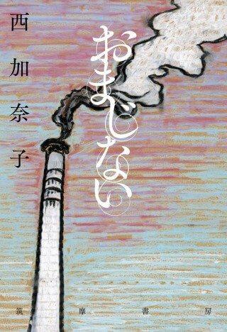 三省堂書店 神保町 新井見枝香 書店員 本 文芸 カリスマ 推薦 書籍 バイト フロムエー
